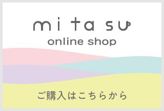 mitasu ご購入はこちら