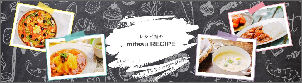 mitasuを使った料理レシピを多数紹介しています