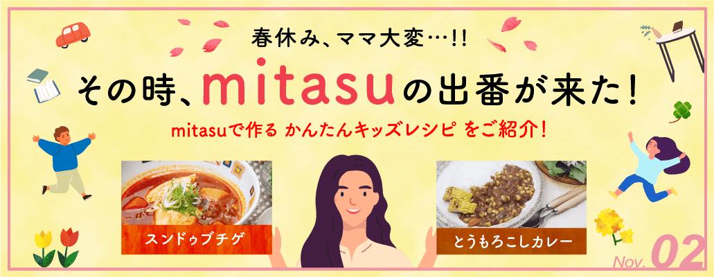 その時、mitasuの出番が来た!