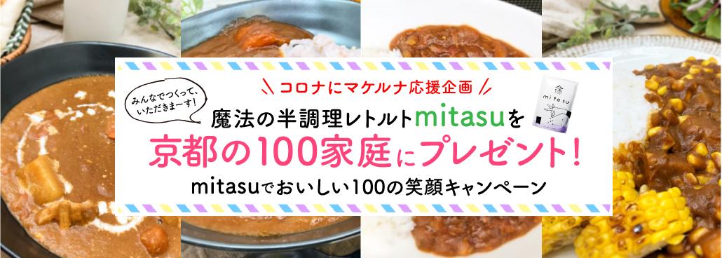 mitasuでおいしい100の笑顔キャンペーン