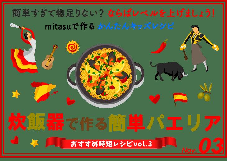 炊飯器で作る簡単パエリア