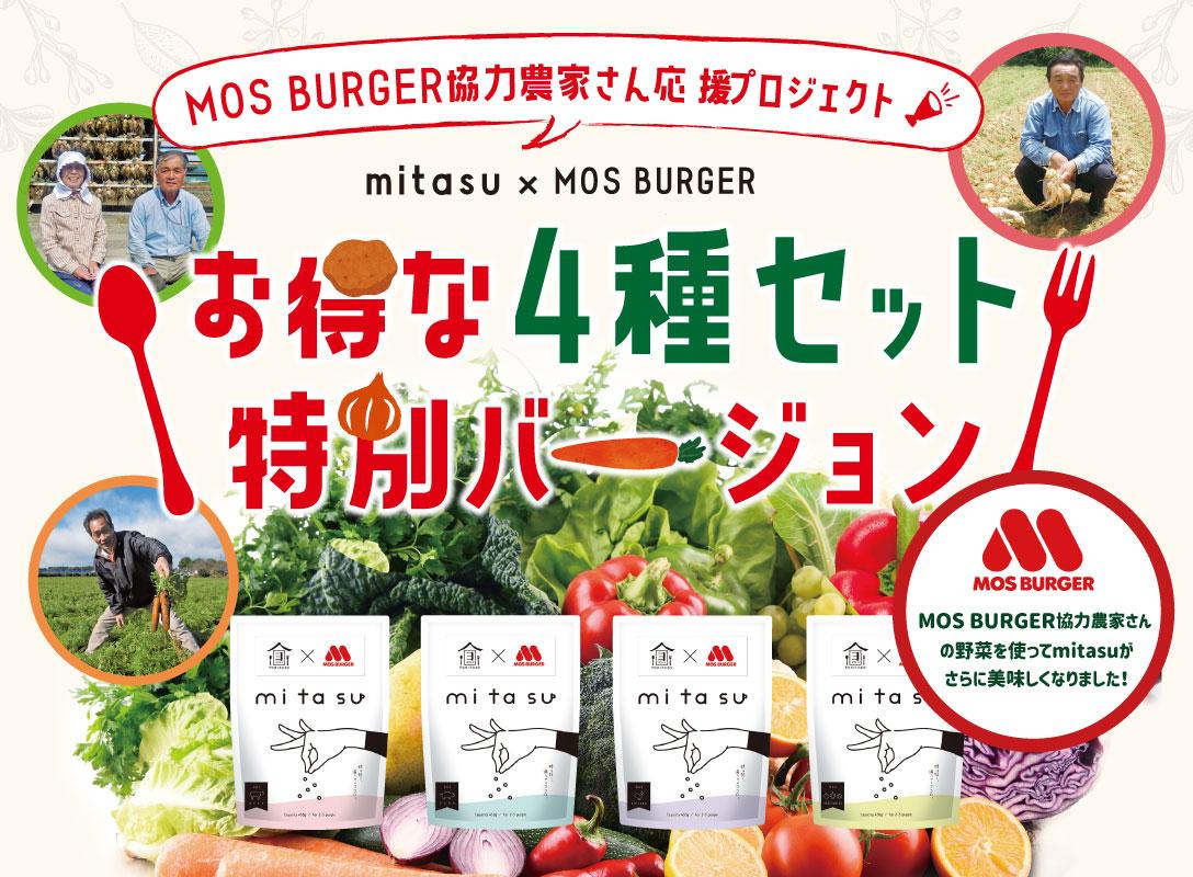 mitasu × MOS BURGER