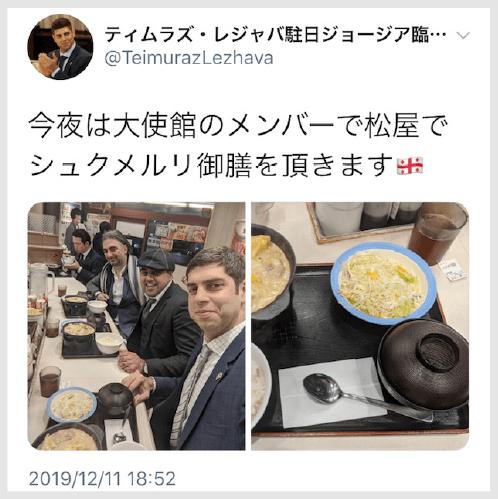 臨時代理大使ツイート写真