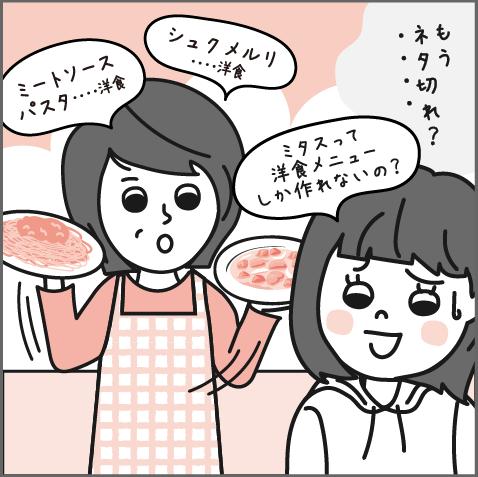 mitasuって洋食メニューしか作れないの? もうネタ切れ?...