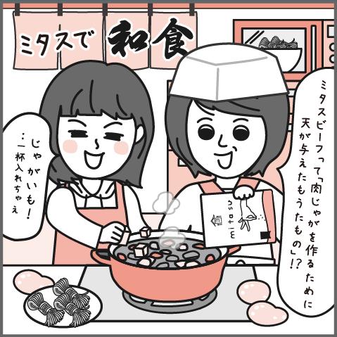 ミタスで和食 ミタスビーフって「肉じゃが」を作るために天が与えたもうたものなの!? じゃがいもいっぱい入れちゃえ!
