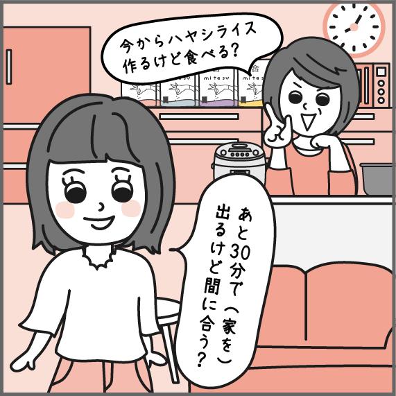 今からハヤシライス作るけど食べる? あと30分で(家を)出るけど間に合う?