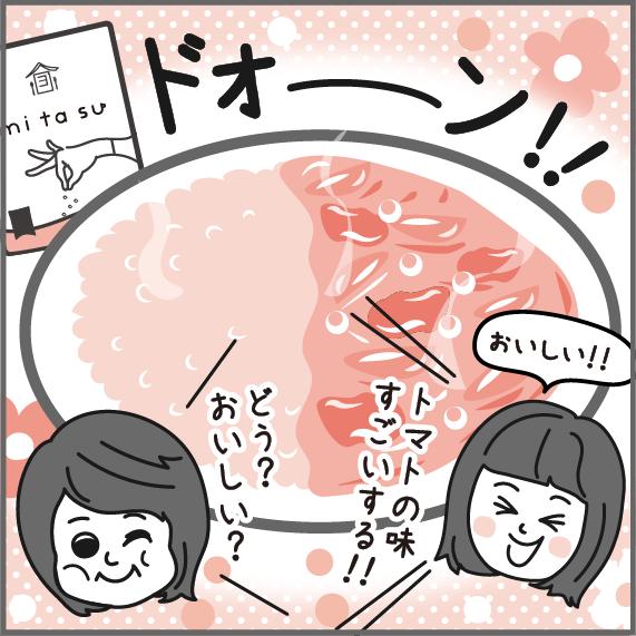 ドォーン!! どう?おいしい? トマトの味すごいする!!