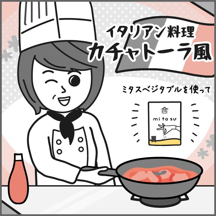 イタリアン料理カチャトーラ風 ミタスベジタブルを使って