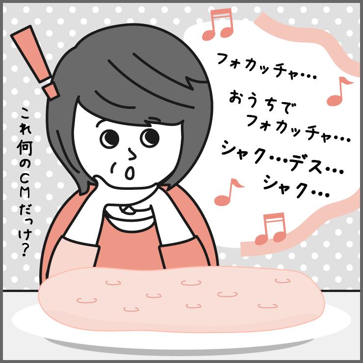 第十五回 続・話題のアレをmitasuで再現