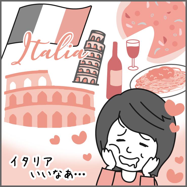 イタリアいいなぁ...